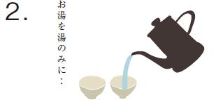 湯のみにお湯を注ぎ、お湯を冷ますと同時に湯のみを温めます。