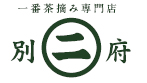一番茶摘み緑茶専門店【まるにや】